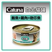 【力奇】Catuna 白金 貓罐-鮪魚+雞肉+吻仔魚80g 超取限40罐 (C202B05)