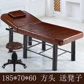 美容床 美容院專用按摩推拿理療韓式折疊美容床