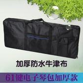 通用電子琴包61鍵加厚海綿琴包琴袋可背加大防水電子琴包 週年慶降價