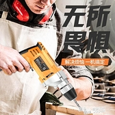 雷亞AZ101手電鑽家用AZ103電鑽工業級手槍鑽電動螺絲刀手電轉220V ATF 夏季新品