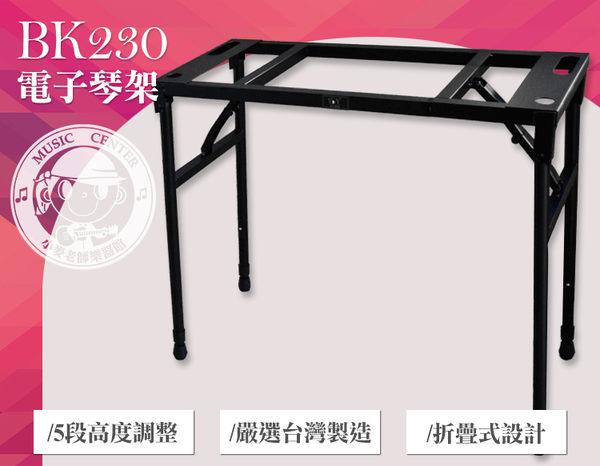 【小麥老師樂器館】電子琴架 ㄇ型架 現貨 台灣製 BK-230 琴架 鍵盤架【B28】
