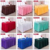 酒店會議室簽到台婚慶宴會桌裙家用桌罩桌布長方形台布台裙布藝「極有家」