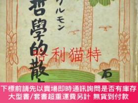 二手書博民逛書店罕見哲學的散步Y403949 グウルモン 著 ; 石川湧 譯 春秋社B6版 出版1970