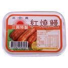 【三興】紅燒鰻 105g*3入