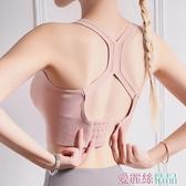 運動內衣 運動內衣女防震跑步聚攏高強度胸罩防下垂美背外穿背心式健身文胸 愛麗絲