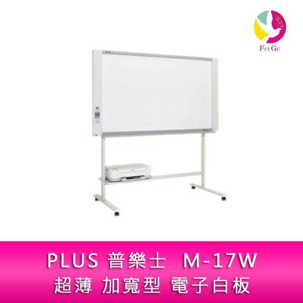 分期0利率 PLUS 普樂士 M-17W 超薄 加寬型 電子白板 單片 隨機附腳架 不含安裝及印表機