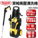 萊姆REAIM高壓清洗機 HDI-X900 洗車機