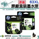 HP NO.63XL/63 XL 黑+彩 原廠盒裝墨水匣 1110/2130/3630 IAMH122-1