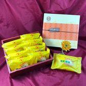 【九個太陽】人氣法式檸檬蛋糕8入/蛋奶素 含運價360元