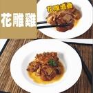 【YourShop】快樂大廚美食調理包(花雕雞一包入) ~ 每包重170g~