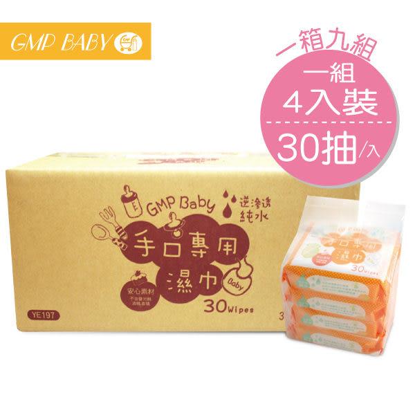 GMP BABY 台製嬰兒手口專用濕巾 一箱 特價1380元 含運