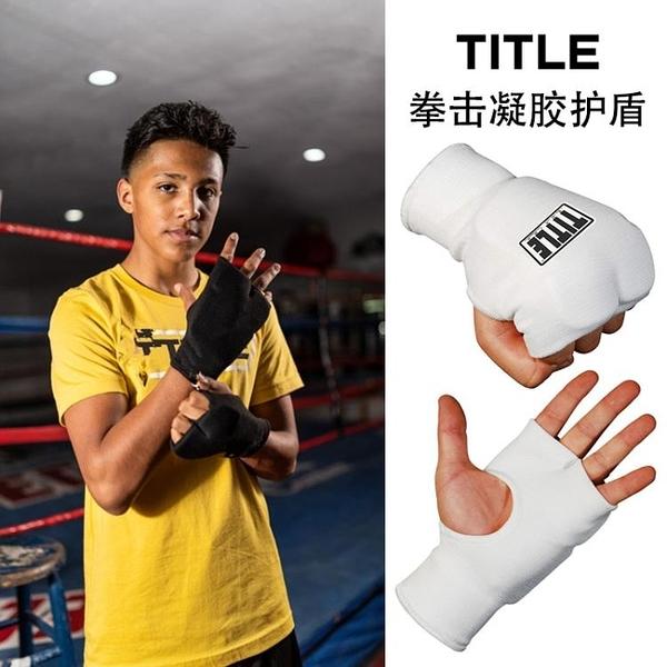 拳擊手套 TITLE凝膠護盾比肩日本winning 凝膠緩震拳擊手套拳峰凝膠護手 小宅女