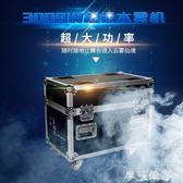 水霧機幹冰機新款3000w水霧機舞台煙霧機婚慶道具用品幹冰機地煙特效水霧機 igo摩可美家