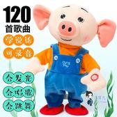 電動毛絨玩具 兒童會學舌說話的毛絨海草豬電動燈光唱歌跳舞萌萌小豬男女孩玩具 2色