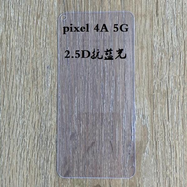 ~愛思摩比~AGC Google Pixel 4a 5G 鋼化玻璃保護貼 弧邊導角 未滿版 抗藍光 2.5D