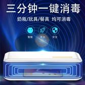 N95口罩UV強紫外線手機消毒器眼鏡美妝工具消毒殺毒機便攜消毒盒 裝飾界 免運