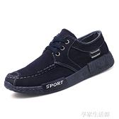 春季新款男士帆布鞋防滑工作鞋男韓版板鞋男休閒布鞋·享家