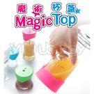 Magic Top 神奇魔術杯蓋
