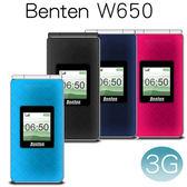 BENTEN W650 折疊式3G+2G雙卡多彩摺疊貝殼機(原廠全配)