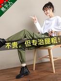軍綠色工裝褲女褲2020新款秋冬寬鬆束腳顯瘦黑色九分運動長褲秋季 米娜小鋪
