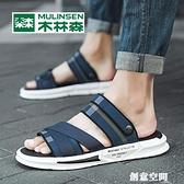 木林森涼鞋男夏季2021年新款春季男士拖鞋兩用休閒涼拖開車沙灘鞋 創意新品