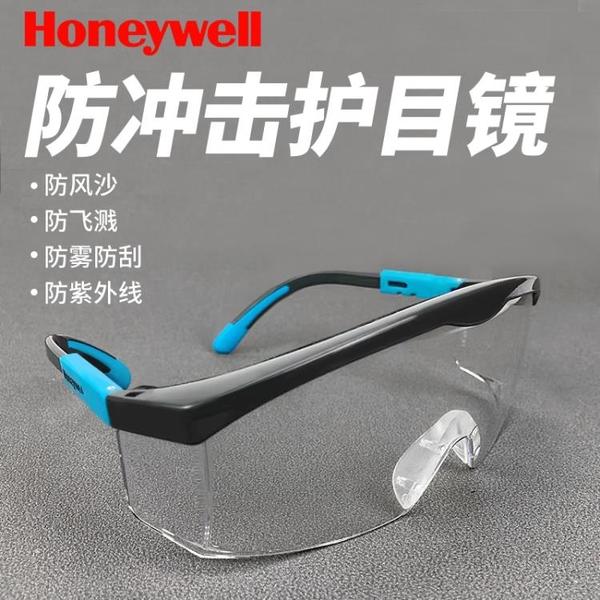 騎行眼鏡 護目鏡防飛濺防沖擊防風沙防塵防霧男女騎行平光工業眼鏡