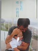 【書寶二手書T2/家庭_H6I】你是我唯一的寶貝_林真美, 加藤浩美