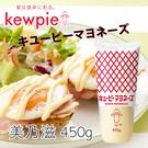 日本 kewpie 美乃滋 450g 沙...