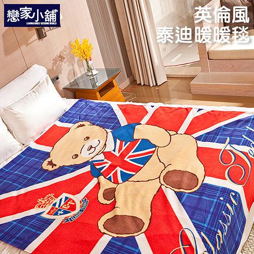 毯子 / 毛毯【經典泰迪-英倫泰迪暖暖毯】溫暖實用攜帶毯 戀家小舖台灣製