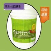 好唰刷] 貓王G3竹炭乳膠漆/4L玫瑰 白[竹炭對有害化學物能發揮強大的吸附分解
