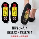 平步青雲貴人襪(團購限定)《含開光》財神小舖 SOCK-01
