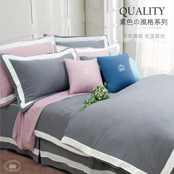 R.Q.POLO 火鶴粉 素色風格 揉染棉兩用被床包七件組 (雙人加大6尺)