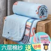 六層毛巾被純棉紗布毛毯單人兒童午睡小被子【 叮噹百貨】