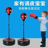 拳擊沙包 兒童拳擊沙袋健身手套立式小孩器材沙包套裝立式家用訓練散打室內【快速出貨】