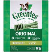 【寵物王國】Greenies健綠(原味)潔牙骨(27oz_765g)(迷你2-7kg)-96支入 ★加贈汪力水得健康液 x1瓶