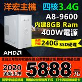 【5888元】全新AMD四核3.4G A8-9600內建8G模擬器雙開三年收送保固可刷分期洋宏打卡再送無線網卡