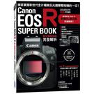 【完全解析】現貨 Canon EOS R數位單眼相機完全解析 尖端出版 攝影工具書 屮Z6
