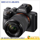 送64G 170M卡+原電*2+原廠座充等6好禮 SONY A7 III KIT 單鏡組 台灣索尼公司貨 A73 A7IIIK 4K