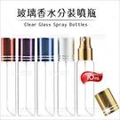 10mL透明玻璃香水分裝噴瓶(彩色鋁蓋)...