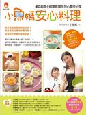 書立得-小魚媽安心料理:60道親子健康食譜&良心農作分享