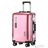 行李箱鋁框拉桿箱萬向輪男女學生潮流密碼箱26皮箱旅行箱 ATF 夏季新品