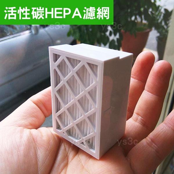 結帳折(零件)活性碳除甲醛HEPA濾網 for SA-2360 (一盒四入)