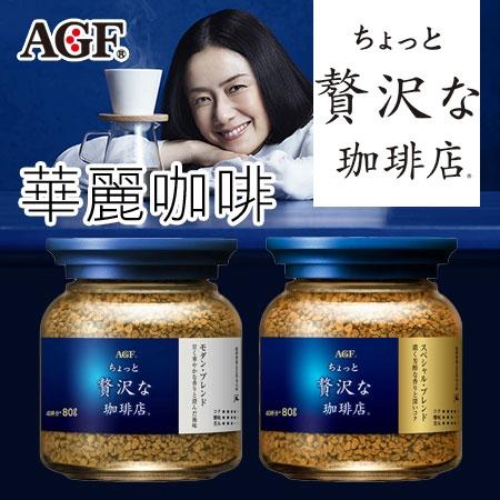 日本 AGF 贅沢 華麗咖啡 80g 華麗香醇咖啡 華麗柔順咖啡 咖啡 即溶 即溶咖啡 沖泡 沖泡飲品