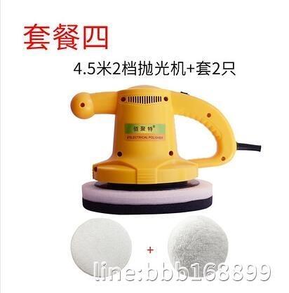 打蠟機 木地板打蠟機拋光機家用家政大理石瓷磚地磚車用220v電動打蠟神器 城市科技DF