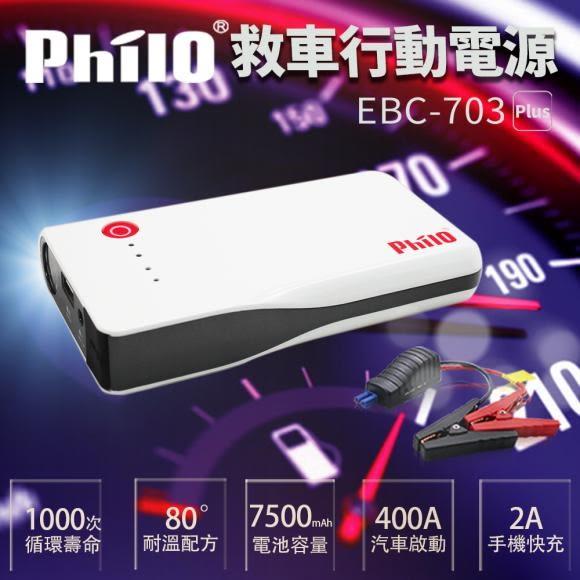 【飛樂Philo】EBC-703 Plus救車行動電源-智慧型電瓶夾 (贈原廠收納包+超級好禮)