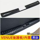 HYUNDAI現代【VENUE後護板/內置】2020 2021 VENUE後內護板 不鏽鋼防刮板 保桿飾條 保護板