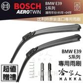 BOSCH BMW E39 5系列 5 series 95年~04年 歐規專用雨刷 免運 贈潑水劑 24 23 兩入