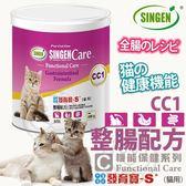 【zoo寵物商城】發育寶-S》CC1貓用整腸配方-200g