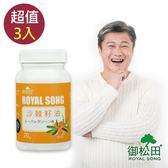 【御松田】沙棘籽油軟膠囊X3罐(20粒/罐)