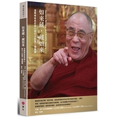 如來藏,藏如來 達賴喇嘛給初發心修行人的第二個錦囊